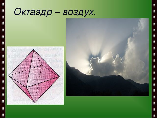 Октаэдр – воздух.