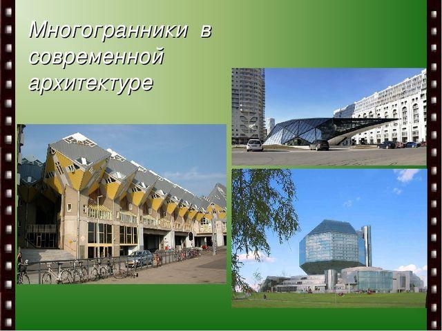 Многогранники в современной архитектуре