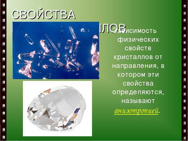 СВОЙСТВА МОНОКРИСТАЛЛОВ Зависимость физических свойств кристаллов от направле...