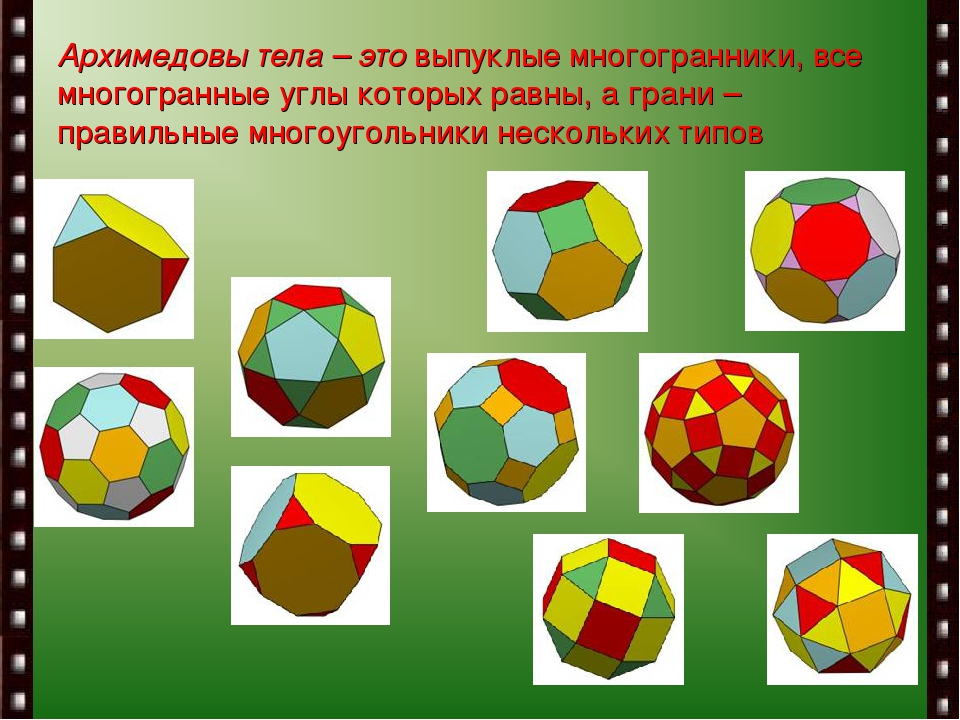 Архимедовы тела – это выпуклые многогранники, все многогранные углы которых р...