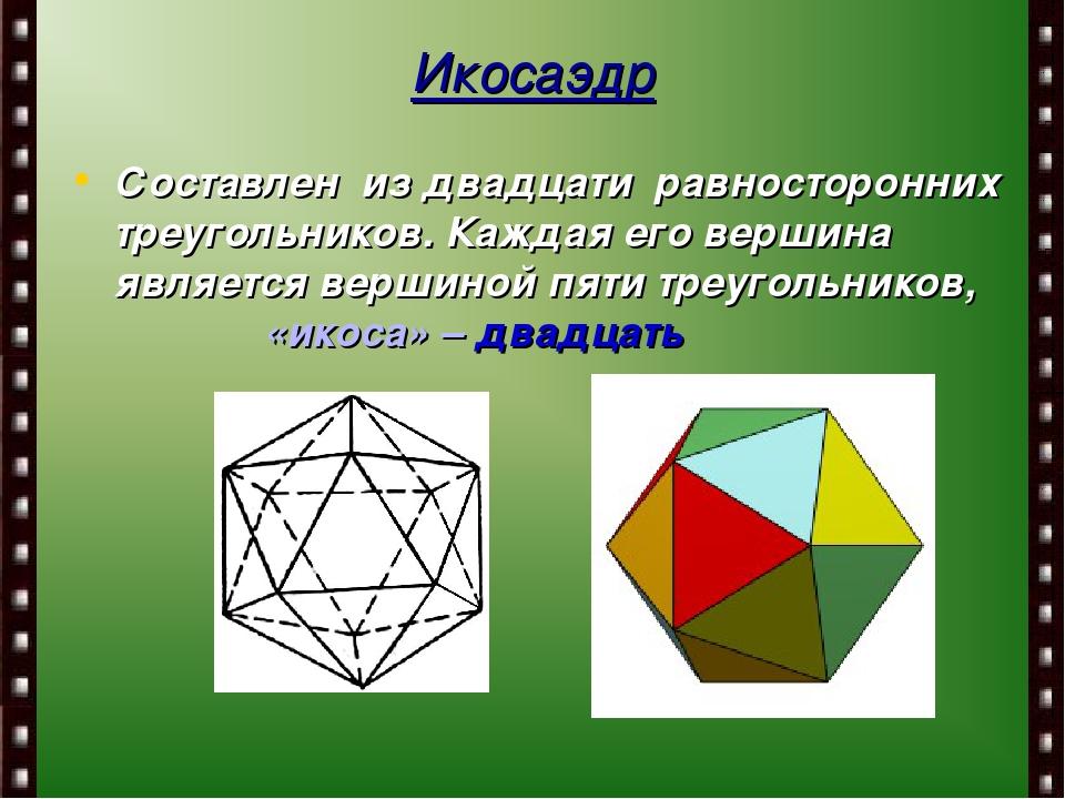 Составлен из двадцати равносторонних треугольников. Каждая его вершина являет...