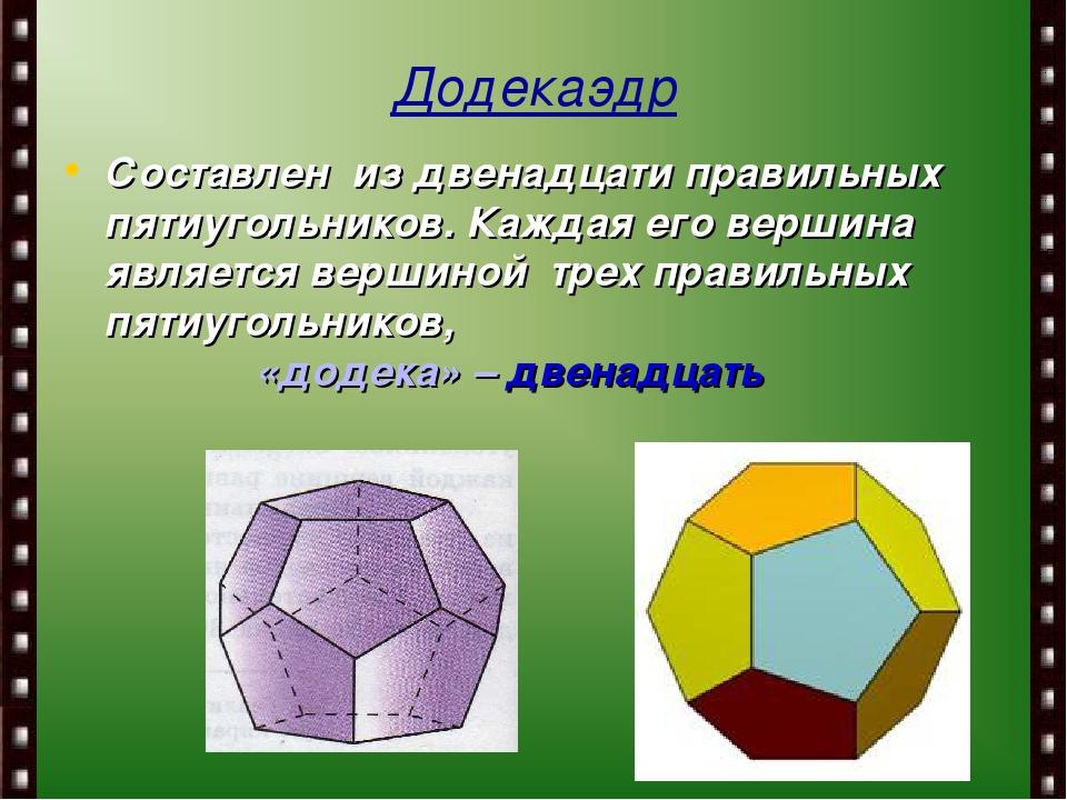 Составлен из двенадцати правильных пятиугольников. Каждая его вершина являетс...