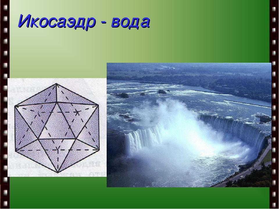Икосаэдр - вода