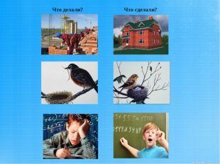 1. Научить учащихся образовывать глаголы совершенного и несовершенного вида с