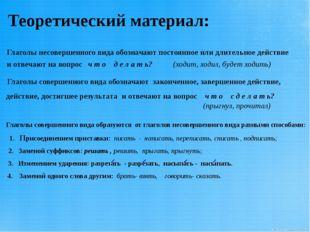 Теоретический материал: Глаголы несовершенного вида обозначают постоянное или