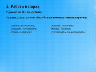 2. Работа в парах Упражнение 261 по учебнику От данных пар глаголов образуйте