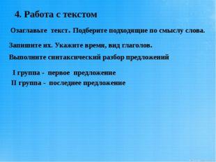 4. Работа с текстом Озаглавьте текст. Подберите подходящие по смыслу слова. З