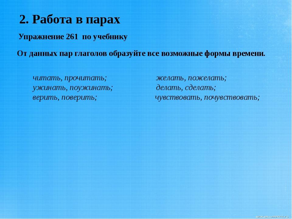 2. Работа в парах Упражнение 261 по учебнику От данных пар глаголов образуйте...