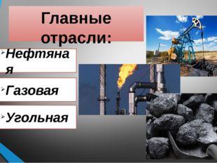 Главные отрасли: Нефтяная Угольная Газовая