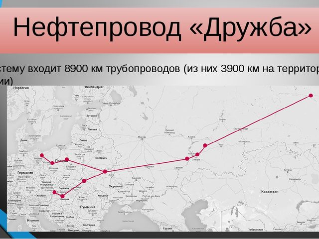 Нефтепровод «Дружба» В систему входит 8900км трубопроводов (из них 3900км н...