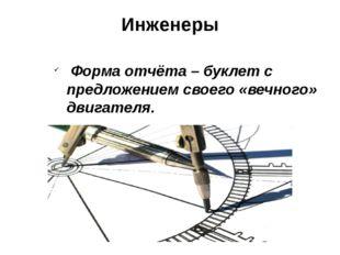 Инженеры Форма отчёта – буклет с предложением своего «вечного» двигателя.