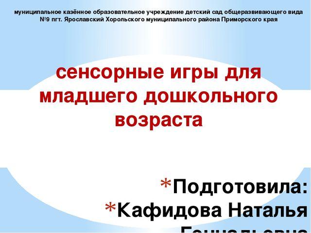 Подготовила: Кафидова Наталья Геннадьевна 2016 муниципальное казённое образов...