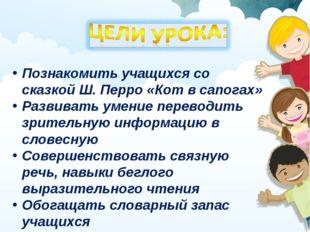 Познакомить учащихся со сказкой Ш. Перро «Кот в сапогах» Развивать умение пер