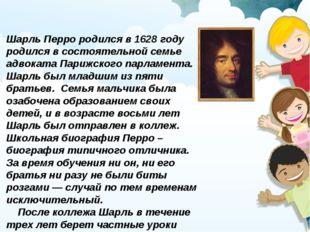 Шарль Перро родился в 1628 году родился в состоятельной семье адвоката Парижс