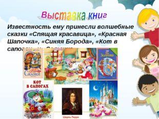 Известность ему принесли волшебные сказки «Спящая красавица», «Красная Шапочк