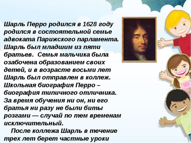 Шарль Перро родился в 1628 году родился в состоятельной семье адвоката Парижс...