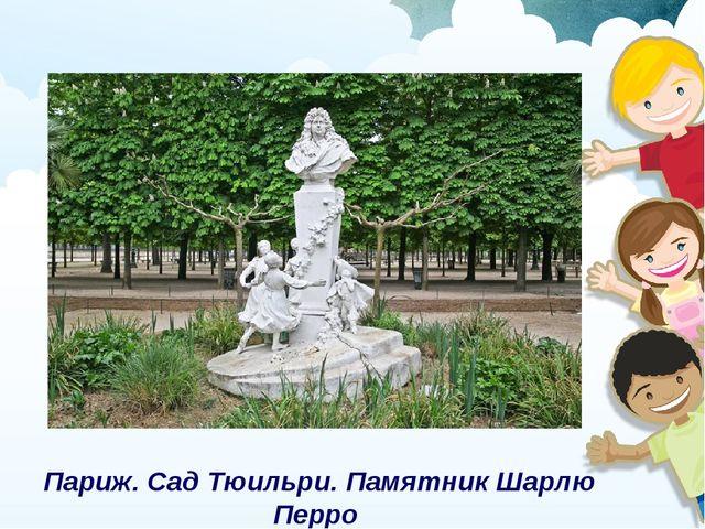 Париж. Сад Тюильри. Памятник Шарлю Перро