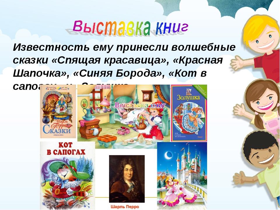 Известность ему принесли волшебные сказки «Спящая красавица», «Красная Шапочк...