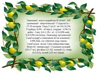 Лимонның жеуге жарайтын бөлігінің 100 граммының энергетикалық құндылығы - 27