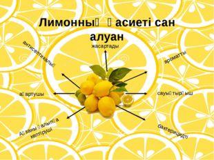 Лимонның қасиеті сан алуан антисептикалық Ағзаны қалыпқа келтіруші бактерицид