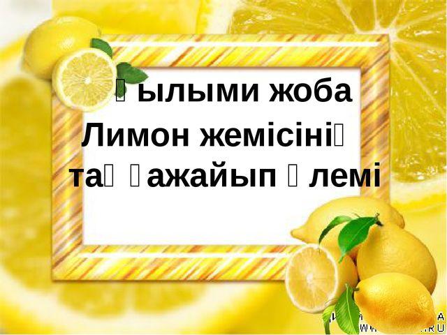 Лимон жемісінің таңғажайып әлемі Ғылыми жоба