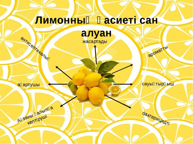 Лимонның қасиеті сан алуан антисептикалық Ағзаны қалыпқа келтіруші бактерицид...