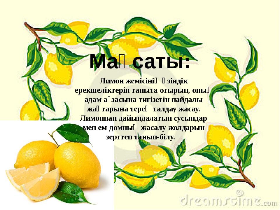 Лимон жемісінің өзіндік ерекшеліктерін таныта отырып, оның адам ағзасына тиг...