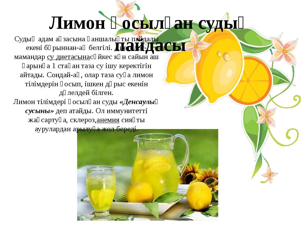 Лимон қосылған судың пайдасы Судың адам ағзасына қаншалықты пайдалы екені бұр...