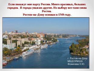 Если покажут мне карту России. Много красивых, больших городов. Я города уваж