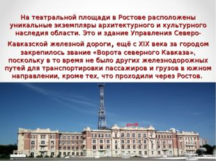 На театральной площади в Ростове расположены уникальные экземпляры архитектур