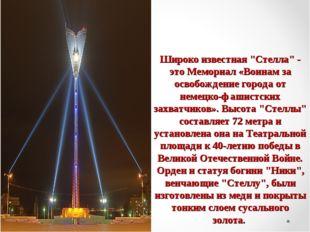 """Широко известная """"Стелла"""" - это Мемориал «Воинам за освобождение города от не"""