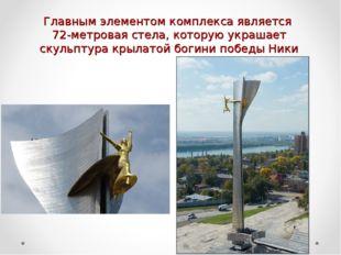Главным элементом комплекса является 72-метровая стела, которую украшает скул