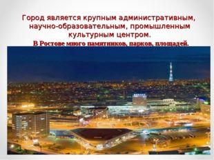 Город является крупным административным, научно-образовательным, промышленным