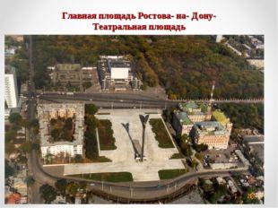 Главная площадь Ростова- на- Дону- Театральная площадь