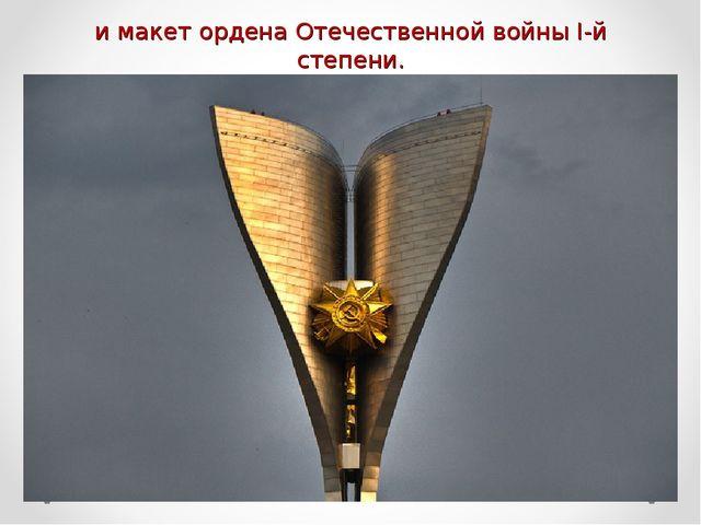и макет ордена Отечественной войны I-й степени.