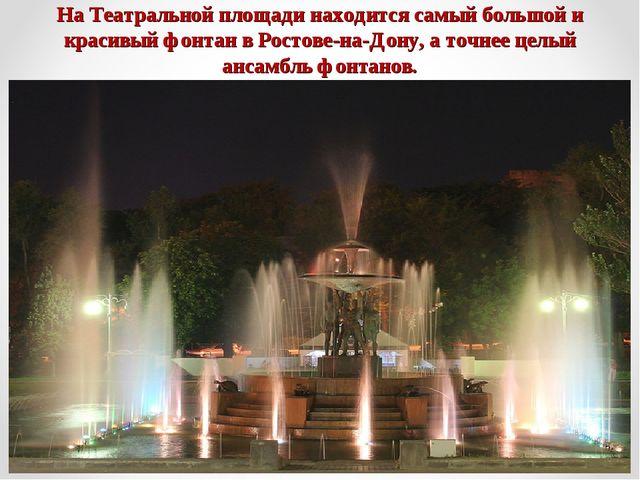 На Театральной площади находится самый большой и красивый фонтан в Ростове-на...