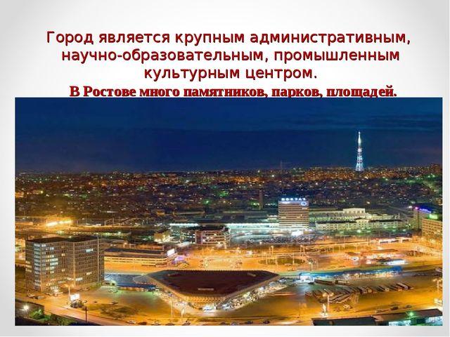 Город является крупным административным, научно-образовательным, промышленным...