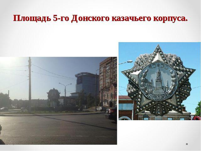 Площадь 5-го Донского казачьего корпуса.