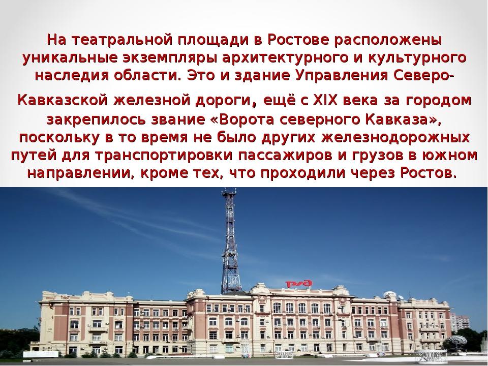 На театральной площади в Ростове расположены уникальные экземпляры архитектур...