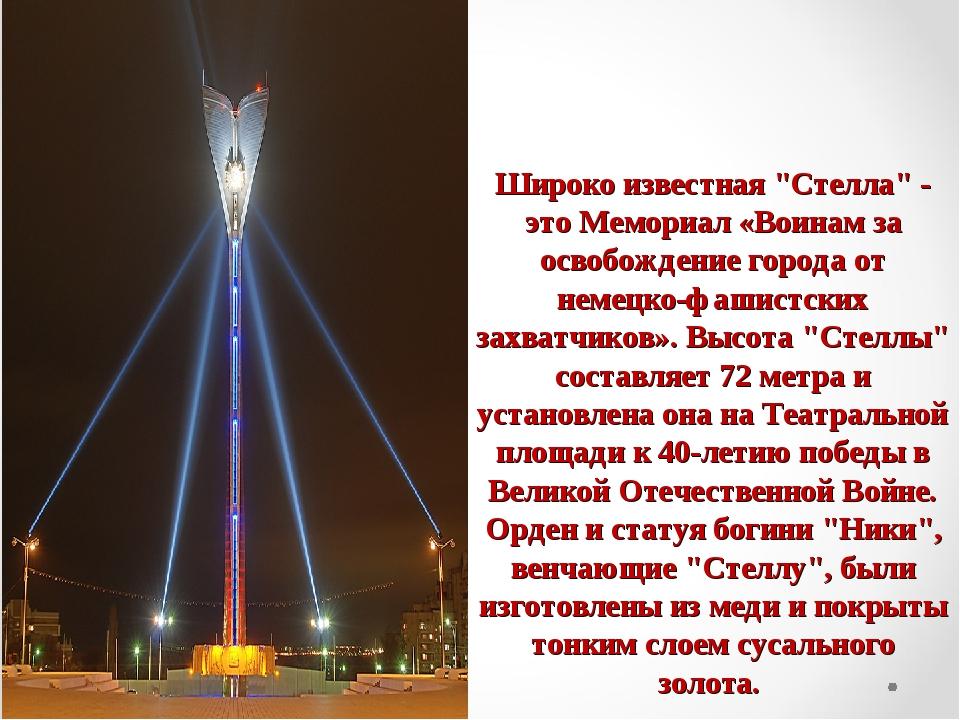 """Широко известная """"Стелла"""" - это Мемориал «Воинам за освобождение города от не..."""