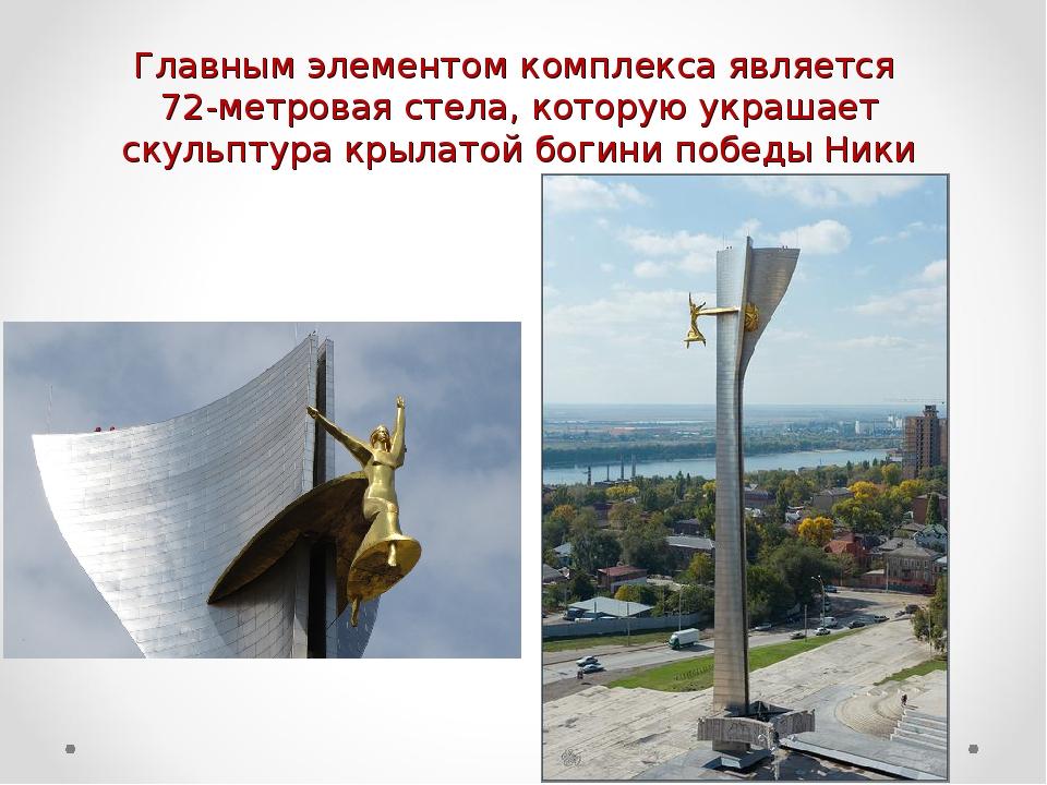 Главным элементом комплекса является 72-метровая стела, которую украшает скул...