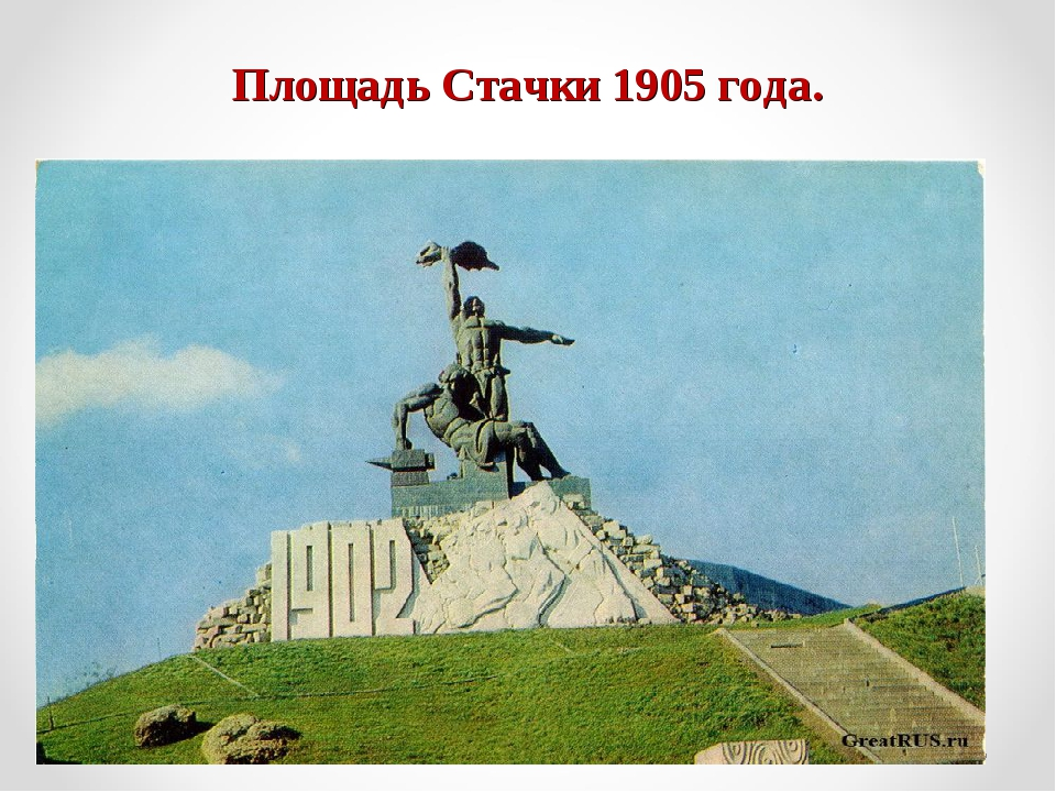 Площадь Стачки 1905 года.