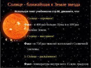 Используя текст учебника на стр.66, докажите, что Солнце – огромное! Факт - в