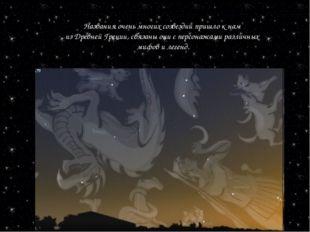Названия очень многих созвездий пришло к нам из Древней Греции, связаны они с