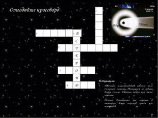 Отгадайте кроссворд По вертикали: Небольшое планетоподобное небесное тело Сол