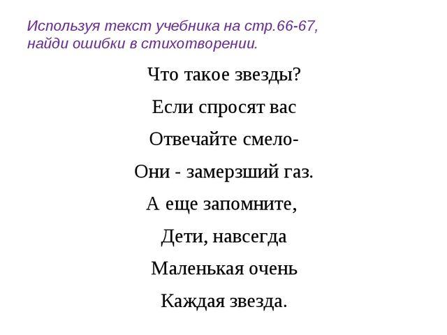 Используя текст учебника на стр.66-67, найди ошибки в стихотворении. Что тако...