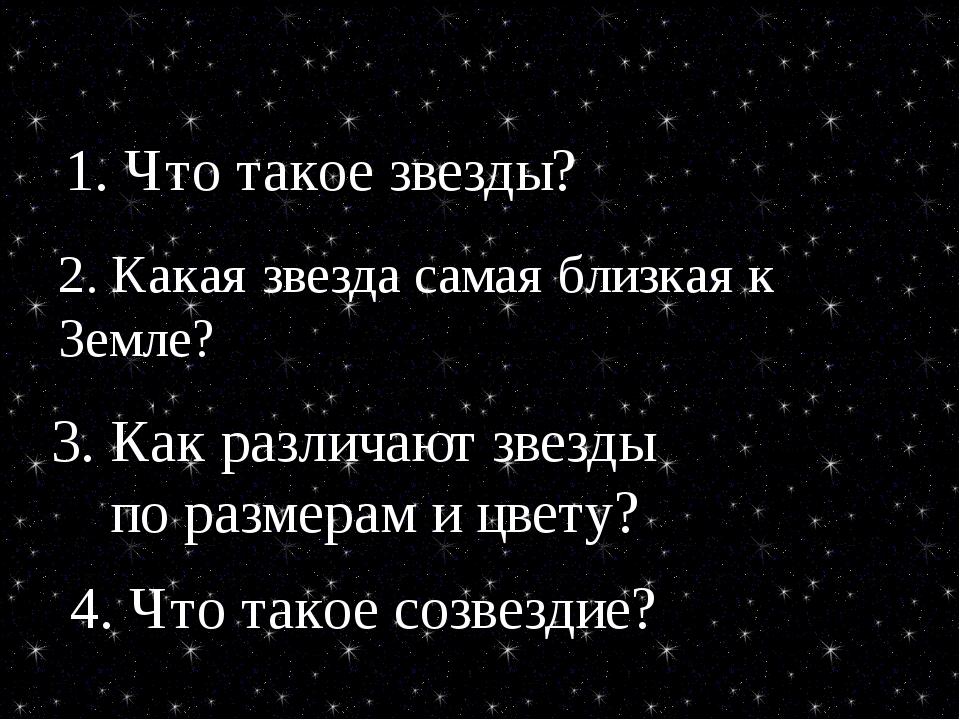 1. Что такое звезды? 2. Какая звезда самая близкая к Земле? 3. Как различают...