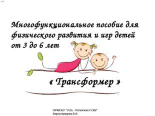 Многофункциональное пособие для физического развития и игр детей от 3 до 6 ле