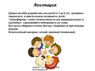 Данное пособие разработано для детей от 3 до 6 лет, развивает творческую и дв