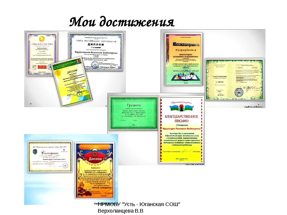 """Мои достижения НРМОБУ """"Усть - Юганская СОШ"""" Верхоланцева В.В"""
